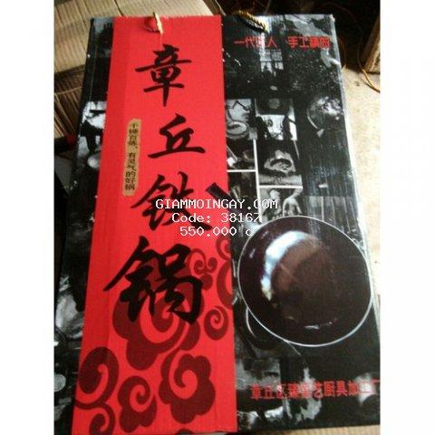 章丘铁锅 chảo chống dính trương khựu